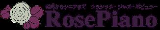 ローズピアノ教室 | 京都府長岡京市